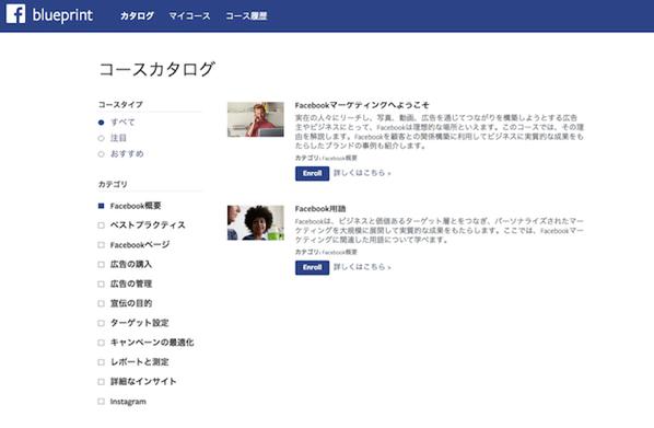Facebook Blueprintのコース選択