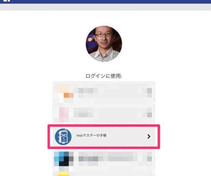 ビジネスストーリーメイカーでFacebookページの選択