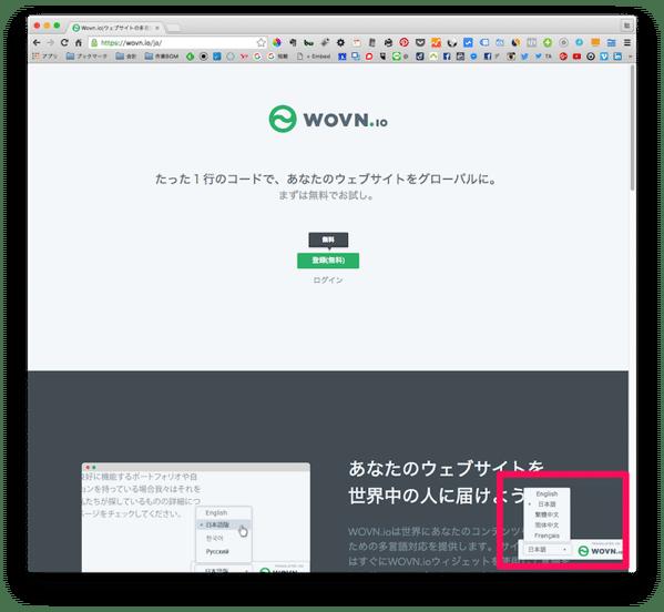 wovn.io言語選択のウィジェット