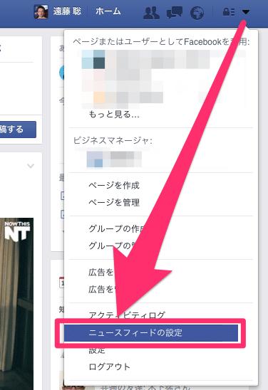 Facebookニュースフィードの設定