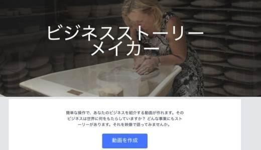 Facebookページで動画広告用の動画をFacebook公式ツール「ビジネスストーリーメイカー」で作ろう!