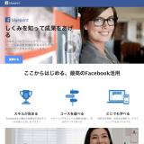 フェイスブック活用について知りたいなら「Facebook Blueprint」でトレーニングしよう!