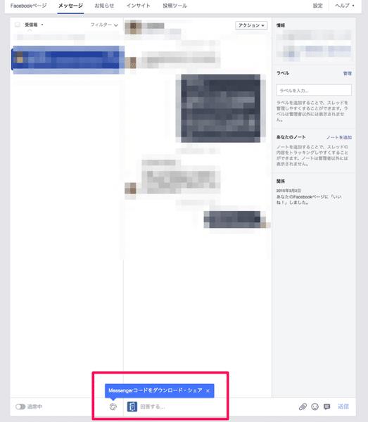 Messengerコードをダウンロードする