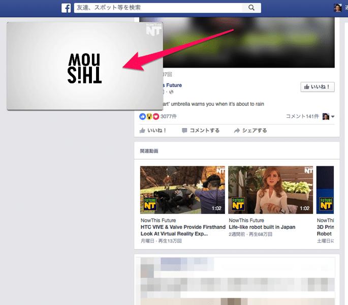 Facebookで動画がタイムラインからズレる