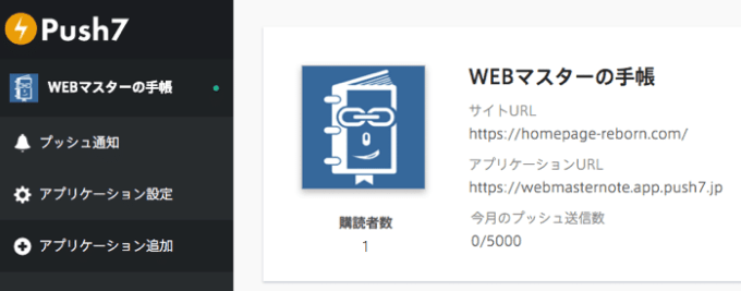 Push7でアプリケーション登録2