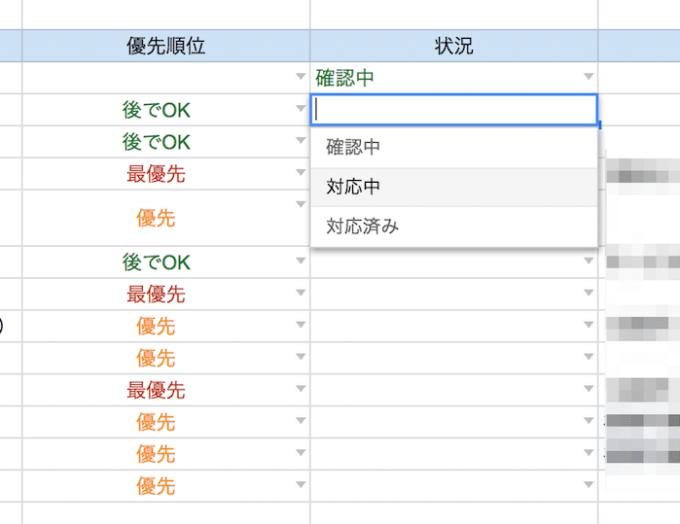 Googleスプレッドシートのセルを選択項目で記入できるようにする