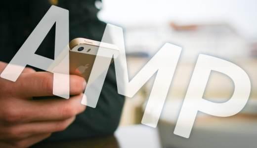 WordPressで作ったWEBサイトをAMP対応(プラグイン使用)する方法まとめ