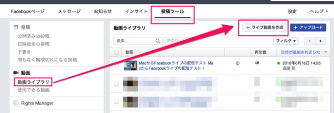 Facebookページでライブ動画を作成する