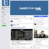 Facebookページのデザインがリニューアルしてスッキリしたレイアウトになった。