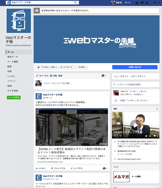 PC向けのFacebookページ新デザイン