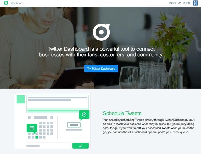 Twitterがビジネスアカウント向けの新ツール「ダッシュボード」が多機能で超便利!