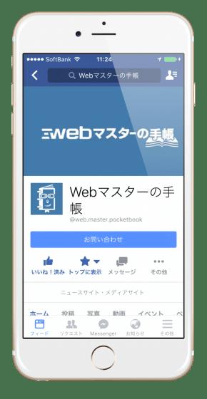 スマホ向けのFacebookページ新デザイン
