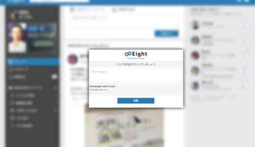 名刺アプリ「Eight」の公式シェアボタンを実装しました。