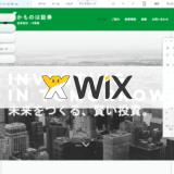 WordPressが難しくて挫折した人にWixをオススメする3つの理由