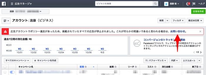Facebookに問い合わせる