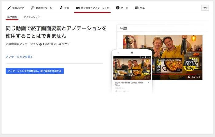 1つの動画内でアノテーションと終了画面を両方使うことはできない