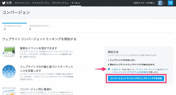 Twitterのトラッキングコードを作成