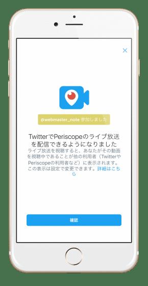 Twitterライブの確認
