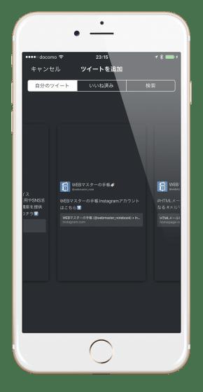 iPhoneでツイートをモーメントに追加する
