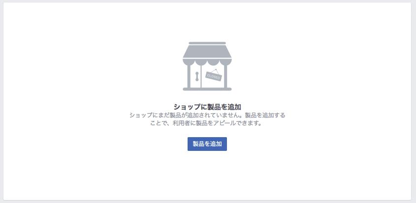 Facebookページの製品を追加する