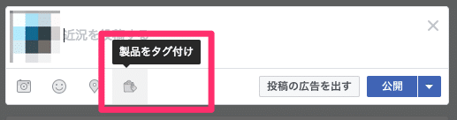 Facebookページで製品をタグ付けする方法