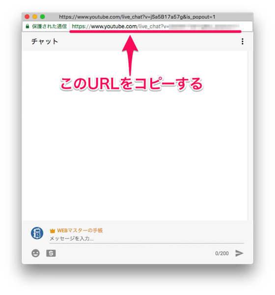 YouTubeライブのチャット画面のURLをコピーする
