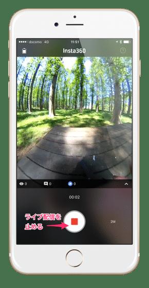 360度のFacebookライブをはじめる