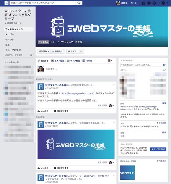 FacebookページでFacebookグループを作る