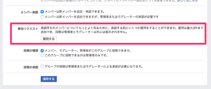 Facebookグループの参加リクエストで質問する