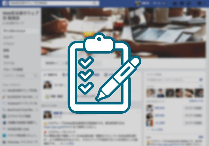 Facebookグループへの参加申請に対して「質問」を設定して承認選定に役立てよう