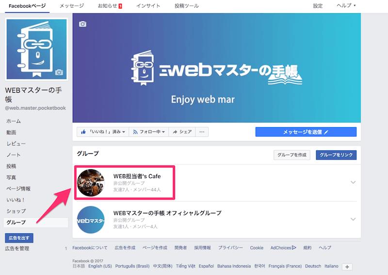 Facebookページのグループに既存グループが追加