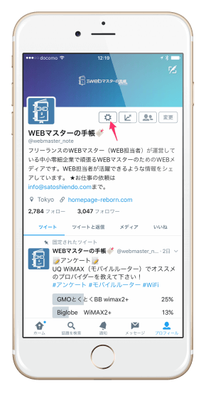 Twitterの設定