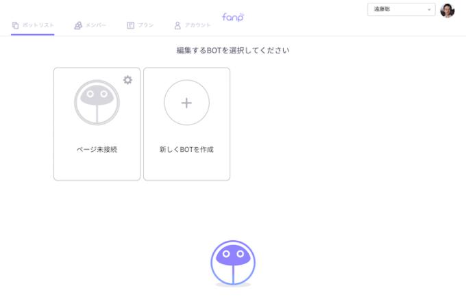 fanpの管理画面