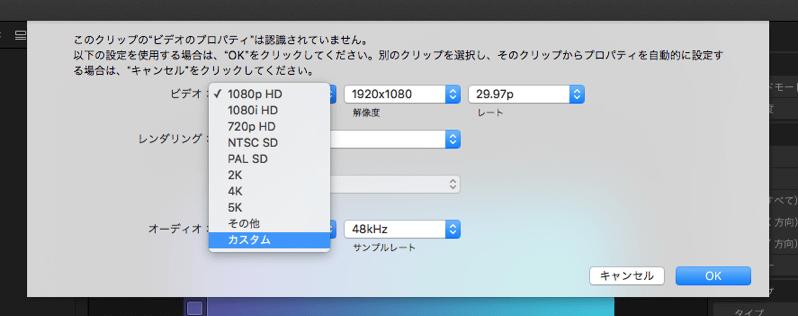Final Cut Pro Xで動画サイズを選択する