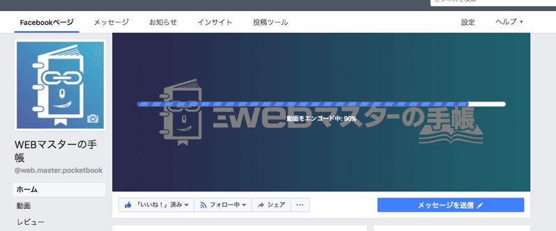 Facebookページにカバー動画をアップロードする2