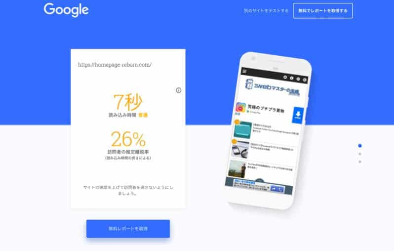 Test My Siteでの分析結果