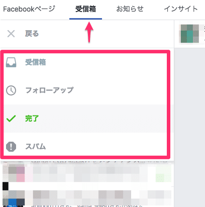 Facebookのメッセージやコメントをフォルダ分け