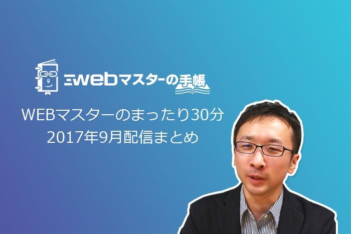【雑談】WEBマスターのまったり30分 2017年9月の配信まとめ
