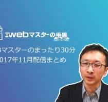 【雑談】WEBマスターのまったり30分 2017年11月の配信まとめ
