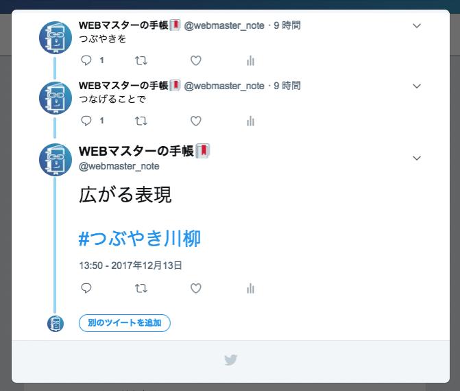 Twitterのツイートを紡いで投稿できる「スレッド機能」が登場!