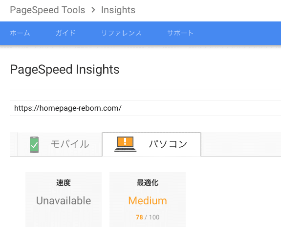 PageSpeed InsightsのパソコンはMedium