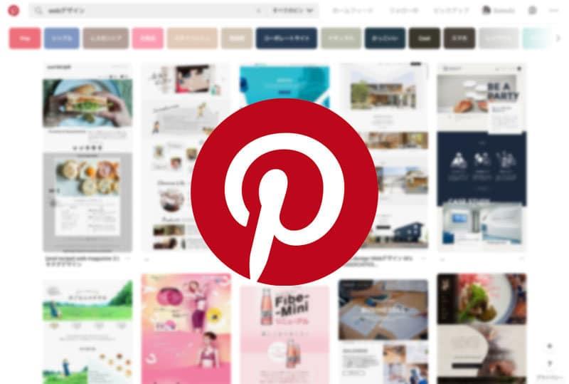 Web担当者のPinterestを活用術!Webデザイナーとのイメージ共有に最適!