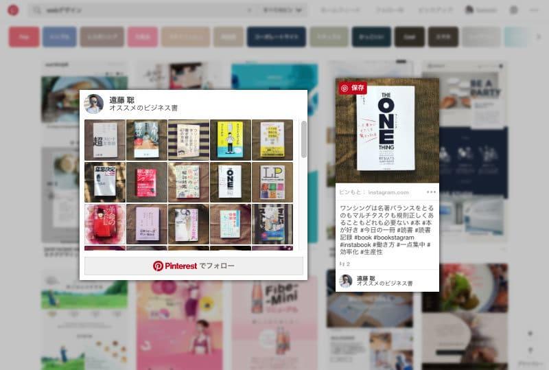 Pinterestのピンやボードをブログに貼り付ける方法【ウィジェットの作り方】