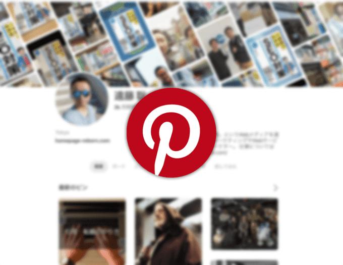 Pinterestの法人向けアカウントと個人アカウントの違いは「アナリティクス」にあり!
