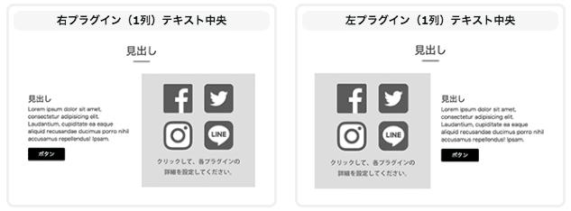 ソーシャルメディアのプラグインをキレイに表示できる