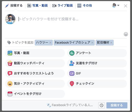 Facebookグループに複数のトピックをつける