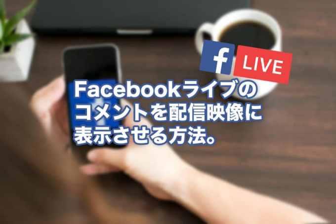 Facebookライブのコメントを配信画面に表示させる方法【OBS】