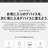 使わなくなったiPadをAppleの下取りサービスで1,500円で買い取ってもらった話。