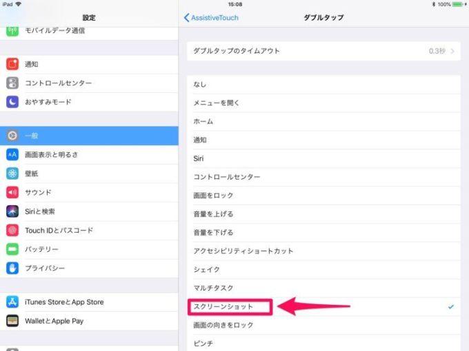 iPadでAssistive Touchでスクリーンショットを設定する