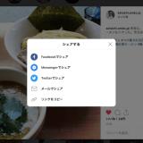 InstagramでPCブラウザからもSNSにシェアできるボタンが登場!